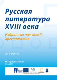 Русская литература XVIII века Избранные тексты II. Хрестоматия